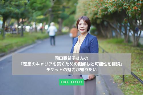 岡田亜希子さん 【転職・副業】理想のキャリアを築くための棚卸しと可能性を相談の画像