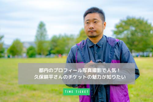 久保耕平さん 東京都内のプロフィール写真撮影で人気!の画像