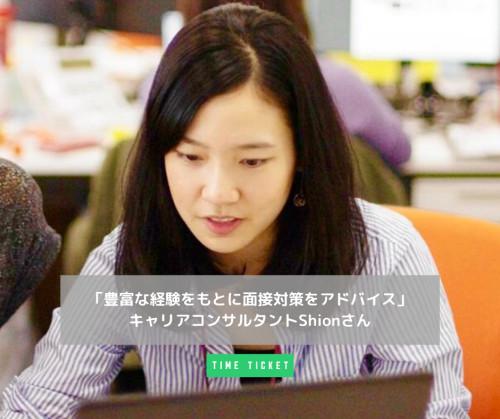 Shionさん 「豊富な経験をもとに面接対策をアドバイス」の画像