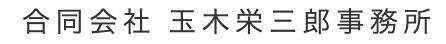合同会社 玉木栄三郎事務所