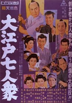 Seven from Edo