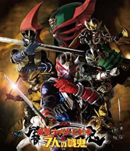 Kamen Rider Hibiki & the Seven Fighting Demons