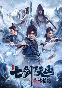 Seven Love Flowers in the Heavenly Mountain under the Seven Swords