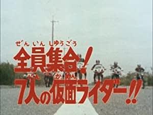 Kamen Rider Stronger: All Together! Seven Kamen Riders!!