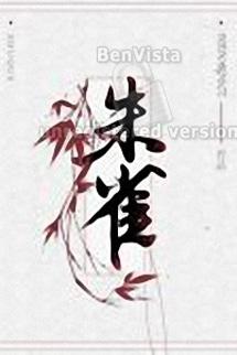 Chu Tuoc - Retrospect