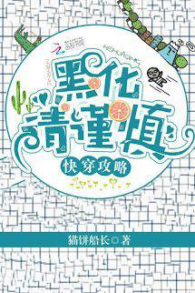 Hac Hoa Xin Can Than - Mieu Binh Thuyen Truong
