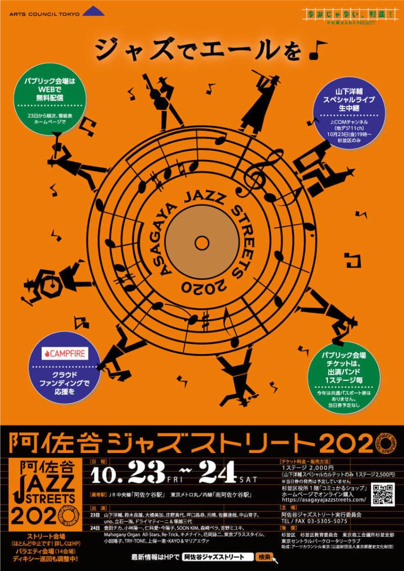 阿佐ヶ谷ジャズストリート2020出演 2020.10.24