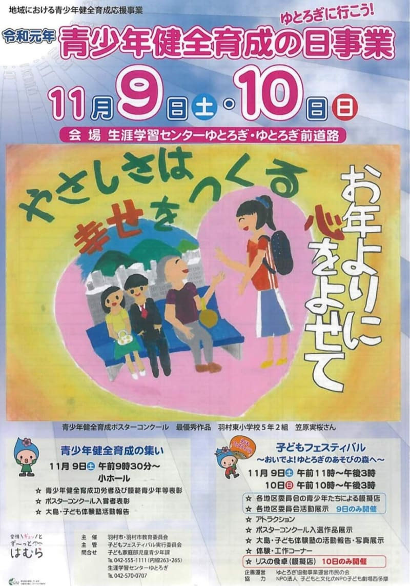 11月9日,10日 羽村ゆとろぎ 子どもフェスティバル出演