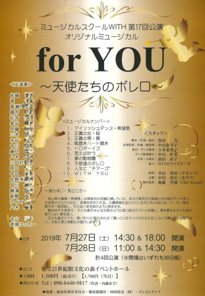 ミュージカル『for you ~天使たちのボレロ~』 7/27.28 終演