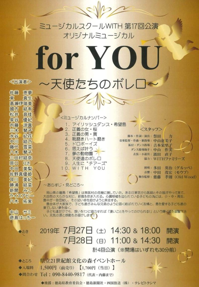 ミュージカル『for you ~天使たちのボレロ~』出演  7/27.28