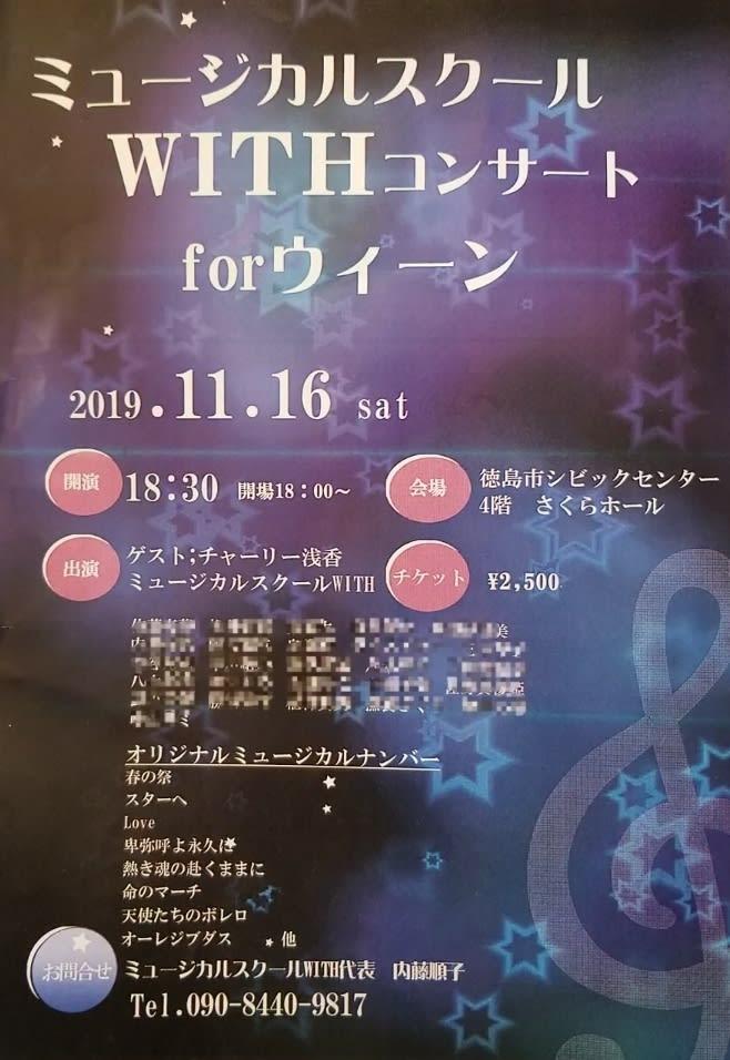 11月16日(土) ミュージカルスクールWITH公演 for ウィーン出演予定
