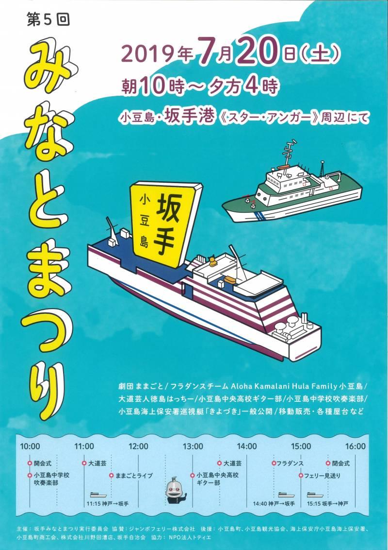 明日7月20日(土)第5回 坂手みなとまつり出演 11時~&13時30分~