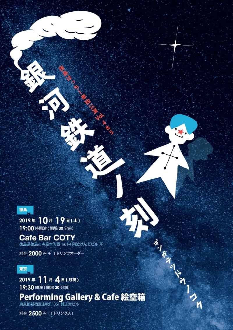 徳島はっちー単独公演vol.4&5『銀河鉄道ノ刻』チラシ完成。