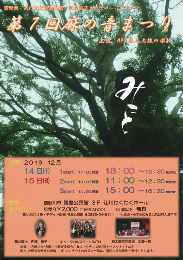 12月14&15日『第7回 麻の音まつり みこと』出演予定