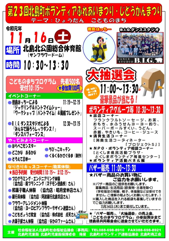 11月16日(土) 第23回 北島町ボランティアふれあいまつり・じどうかんまつり出演予定