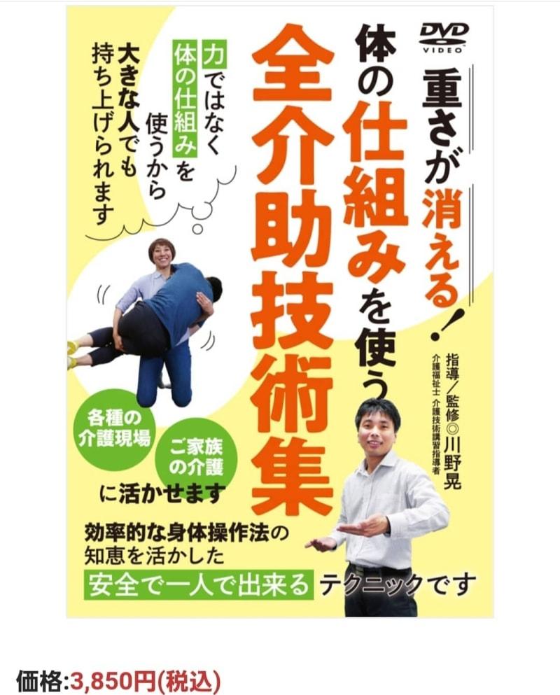 『重さが消える!体の仕組みを使う全介助技術集』DVD発売(モデル出演)