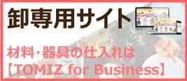 卸・ビジネスでのご購入はTOMIZ for business