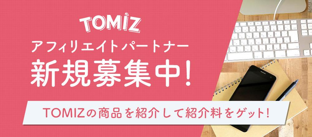 アフィリエイトパートナー募集! TOMIZの商品を紹介して紹介料をゲット!