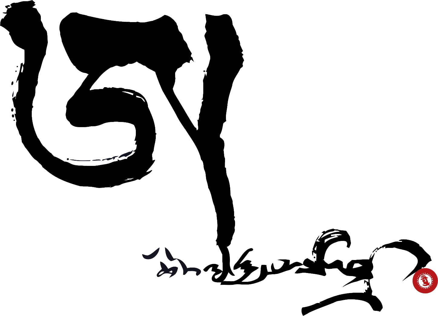 Mikey dorje   michal the girl vajra sister   a  calligraphy by ch gyam trungpa 1511640415