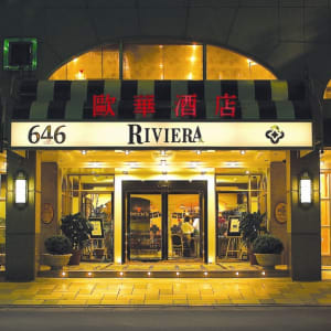 The Riviera in Taipei: Entrance