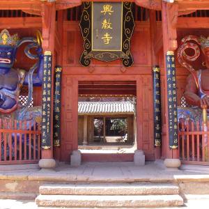 Découverte active du Yunnan de Kunming: Shaxi Ancient village