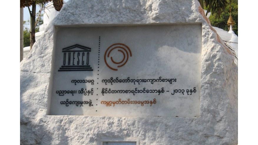 UNESCO Myanmar