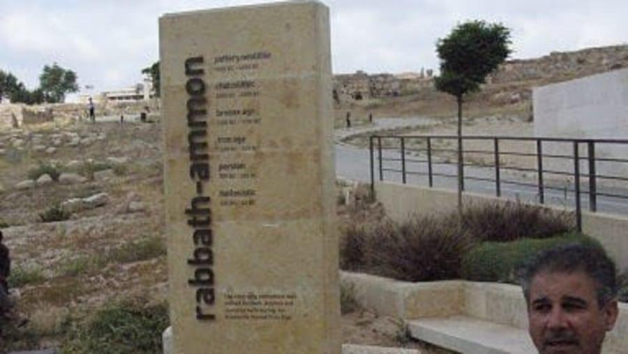 Amman Citidale