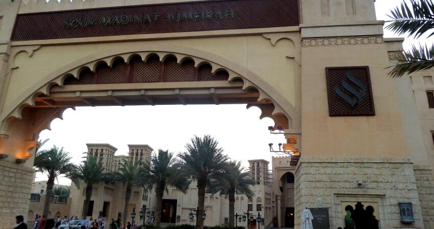 Souk Madinat Jumeirah Enterance