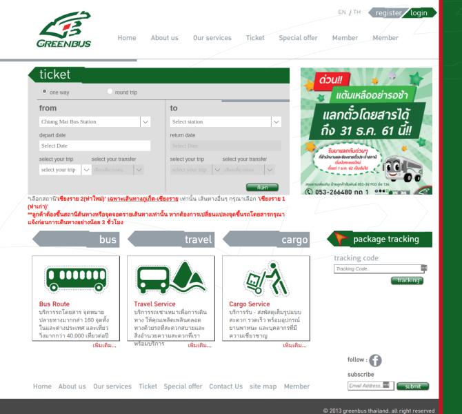 タイの北部で便利なバス予約サイト「Greenbus」で予約する