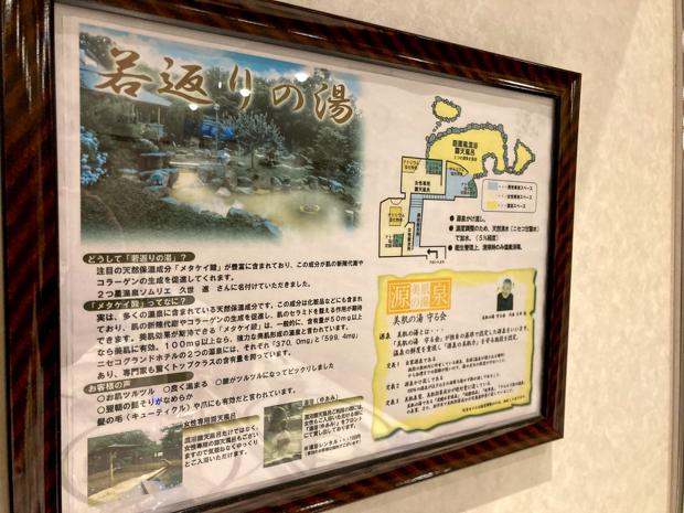 ニセコ昆布温泉(ニセコグランドホテル)