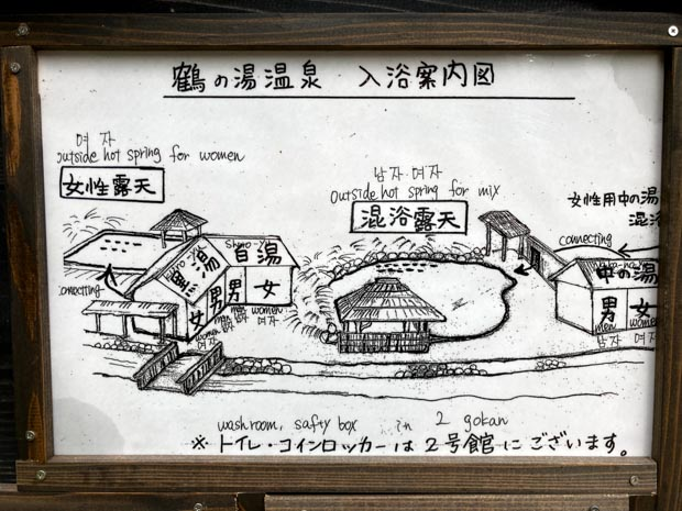 乳頭温泉郷 鶴の湯