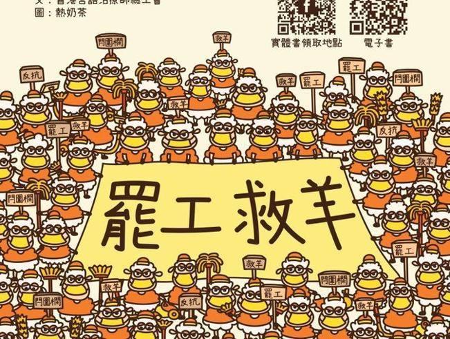 Hong Kong, i fumetti per bambini «incitano alla violenza»: 5