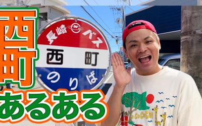 【長崎市】西町あるある【北部地区】