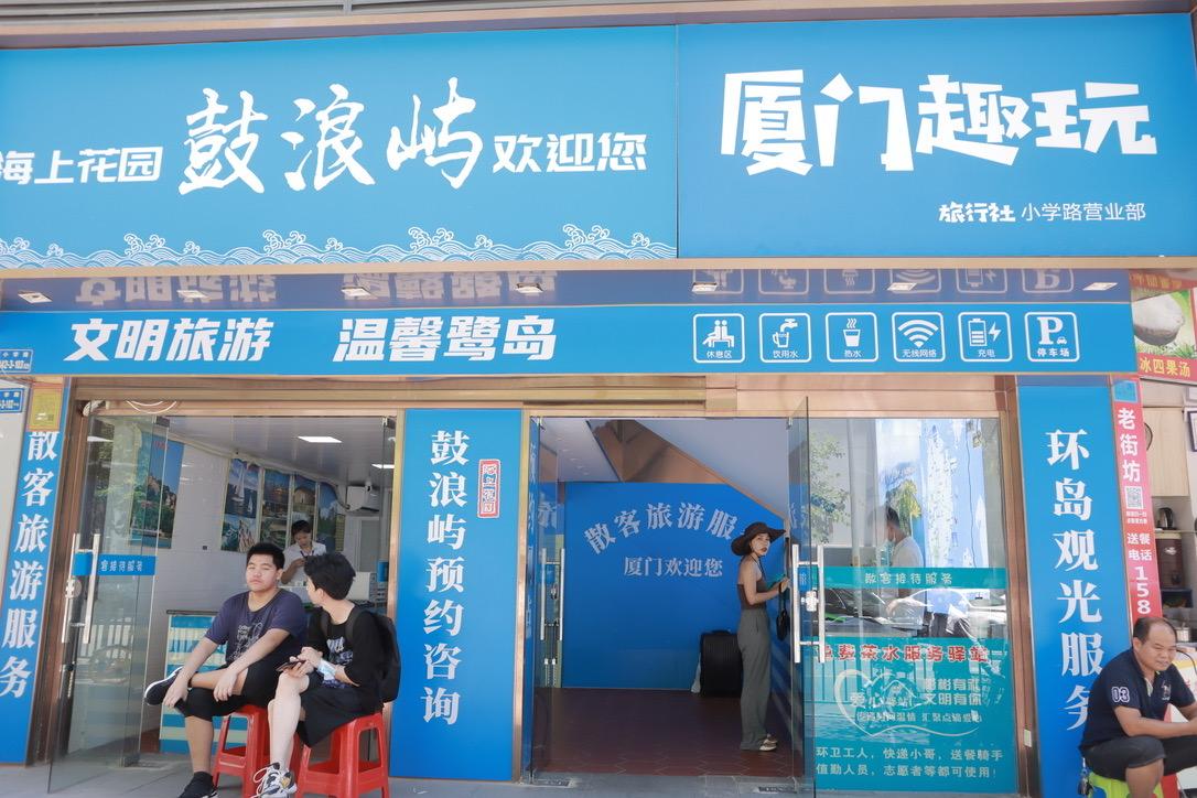 Xiamen Quwan, travel agent in China, Captured in Xiamen.
