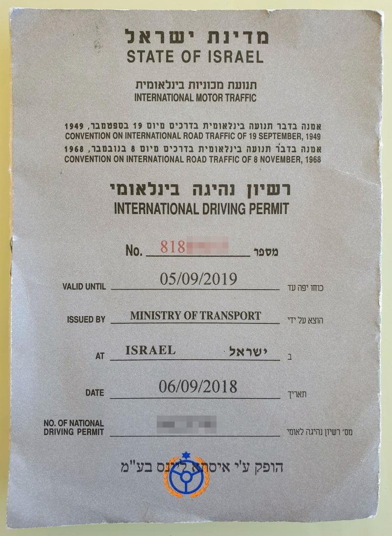 רישיון נהיגה בינלאומי - ניתן להנפיק בתל אביב