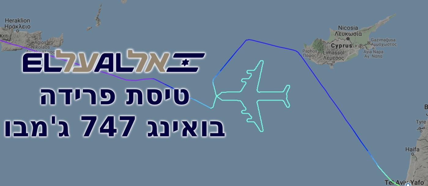"""אל על מציירת מטוס באוויר: """"דיוקן עצמי"""" בטיסת הפרישה של הג'מבו בואינג 747"""