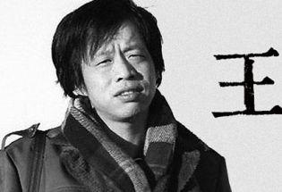 王小波:从Internet说起