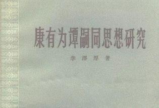 """李泽厚:论康有为的""""大同书"""""""