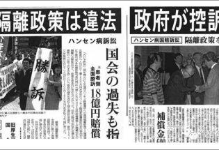 秦晖:日本的麻风隔离与患者索赔