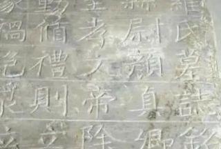 颜真卿书法真迹首次考古发现:端严的字体里,藏着命运的悲剧