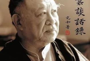 许倬云:中国文化让我伤心的地方