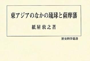 葛兆光东京读书记︱日本学者眼中的琉球史:读纸屋敦之《东亚中的琉球与萨摩》