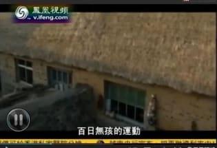"""1991年,山东冠县,""""百日无孩运动"""""""