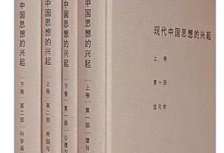 """汪晖:如何诠释""""中国""""及其""""现代""""?"""