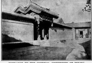 """海外史料:西方人眼里的""""京师大学堂"""""""