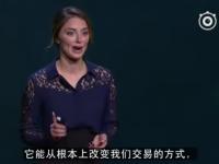 TED演讲《区块链到底是什么?》