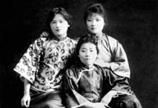 参与塑造现代中国的宋氏三姐妹