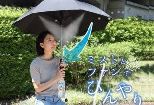 日本脑洞设计:会下雨的遮阳伞