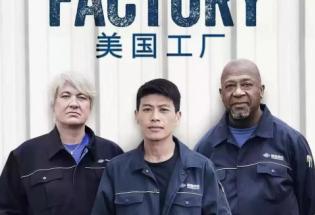 """曹德旺的""""美国工厂"""""""