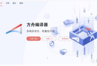 华为终于放出方舟编译器源代码!开源平台同步亮相,网友:硬核项目